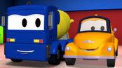 汽车城之拖车汤姆 第69集 混凝土车克里斯托弗