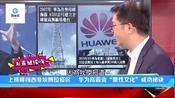 台湾节目:攀珠峰闯西非埃博拉疫区,高薪酬加狼性文化成就华为