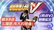 【UC66】机战V中文版 剧情实况 || 第33话 ◆飞翔吧, 伟大的勇者!◆