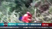 [今日环球]四川内江:汽车滚落山坡 3人被困紧急救援