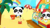 宝宝认四季 认识夏天 来海边挖贝壳 制作解暑冰淇淋