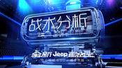3月14日Jeep自由光3d分析 溜底线强突创造机会
