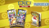 《宝可梦》正版中文集换卡牌游戏公布!10月9日正式发售!