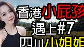 【PUBG 】當三個香港小屁孩 遇上四川小姐姐的時候#7 豬智障的女朋友!? 原來小姐姐是花痴 【 Steven 史蒂芬 】