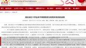 湖北省红十字会回应物资分配质疑:深感痛心、自责和内疚
