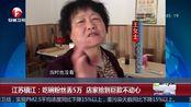 [超级新闻场]江苏镇江:吃碗粉丝丢5万 店家拾到巨款不动心