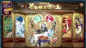 【咸饭】奥拉星 2020.2.28 皆归四象·万灵王 攻略