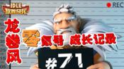 《放置奇兵》龙卷风0氪号成长记录第71集