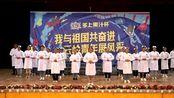 云南大学生风采大赛 楚雄医药高等专科学校《国家及手势舞》