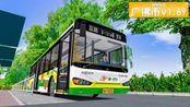 巴士模拟2 - 广佛市v1.68-1.7:试玩全程版本121A 海格KLQ6129GQ1