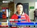 视频: 少年换心 心肌为常人三倍 江苏一17岁少年换心 131120 新闻360