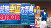QQ飞车严斌实战幸运大奖赛(20190318)