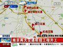 """视频: 深圳民警为升职 策划""""寒战""""击毙假""""疑犯"""" 121130 早安江苏"""