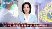 """传染病专家李兰娟:""""血清治疗法""""尚处在研究阶段"""