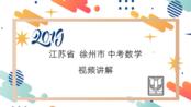 2019年 江苏省徐州市中考数学试题选讲