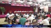 北京市总工会第七届女职工委员会第一次委员(扩大)会议召开