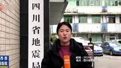 四川内江市资中县发生5.2级地震 救援力量正集结