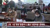 """上海:4名""""阳性""""旅客中1人确诊 为境外输入型病例"""