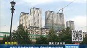 楼市零距离20180114南京部分银行首套房贷款利率上浮20% 高清