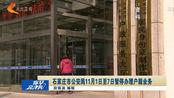 石家庄市公安局11月1日至7日暂停办理户籍业务
