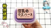 测评粉丝寄的豆乳起泡胶,小小一块却超能起泡,无硼砂还可拉网格
