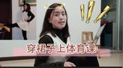 【Vlog26】论当代大学生的野路子穿裙子上体育课,直接不敢动
