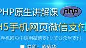 10分钟搞定 php+H5手机网页微信支付 在线视频教程(含源代码)