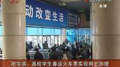 视频:哈尔滨高校学生春运火车票实现网上办理