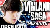 """ヴィンランドサガ (OP) - """"MUKANJYO"""" - Vinland Saga┃Cover by Shayne Orok"""