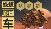 【重装上阵】全站首发 新擂台霸主 蝾螈的组装及教学