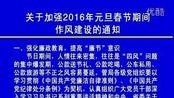 绥化农垦新闻2015年12月30日.flv