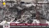 安全这根弦:吉林通化一客车坠落江边,已致6人死亡多人受伤