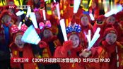 北京卫视《2019环球跨年冰雪盛典》将于12月31日19点30分播出