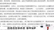 主持人赵忠祥被儿子证实今晨去世,赵忠祥去年年底发病,走得太快