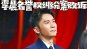 李晨名誉权纠纷案败诉,表示自己还会继续上诉!