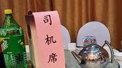 在邯郸开车接新娘,结果被安排到了司机席,看看这席面什么水平!
