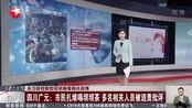 四川广元:市民扎堆喝坝坝茶 多名相关人员被追责批评