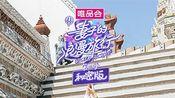 《妻子3》之杨千嬅的秘密10期:杨千嬅哽咽感谢丁子高