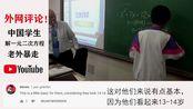 课堂解一元二次方程,中国学生直接写答案,老外教师暴走,网友评论!