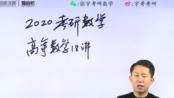 【张宇】2020年考研数学基础班高数线代概率36讲高数18讲