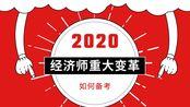 经济师发生重大变革,2020如何备考?