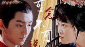 百里昊和x春花 |王俊凯x贾玲 | 可念不可说