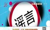 [共度晨光]权威辟谣:江西 湖南近期有地震?