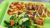 【目标48kg】减脂VLOG | 学生党 | 食堂饮食 | 认真生活 | 好好吃饭好好减肥 | 包子真的好好吃,明天早饭也要安排包子!!!