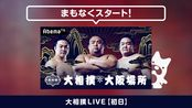 【AbemaTV同時放送】大相撲LIVE 大阪場所(幕内)1日目[初日]【AbemaTV × niconico】