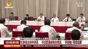 中共湖南省委召开党外人士座谈会:杜家毫主持并讲话
