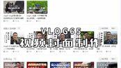 vlog65 vlog视频封面怎么制作,哪些字体可以免费商用