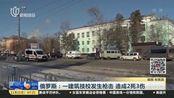 俄罗斯:一建筑技校发生枪击 造成2死3伤