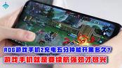 ROG游戏手机2充电五分钟能开黑多久?游戏手机就要续航强劲才尽兴