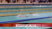 """""""迎国庆""""2019年玉溪市儿童学生游泳比赛闭幕"""